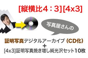 証明写真デジタルアーカイブ(CD化)+[4x3]証明写真焼き増し純光沢セット10枚