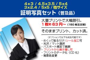 証明写真焼き増しセット(普及品)【4x3/4.5x3.5/5x4/3x2.4/5x5他サイズ指定可】