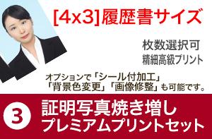 証明写真焼き増しプレミアム高級プリントセット【4x3履歴書サイズ】