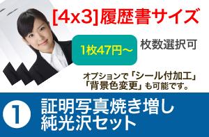 証明写真焼き増し純光沢セット【4x3履歴書サイズ】