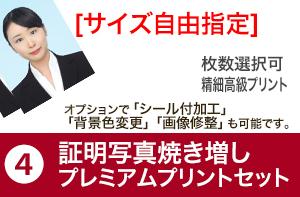 証明写真焼き増しプレミアム高級プリントセット【サイズ自由指定】