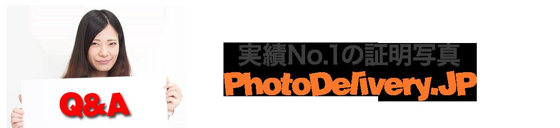 実績No.1の証明写真PhotoDelivery.JP