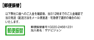 証明写真焼き増し料金の郵便振替でのお支払い