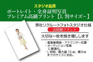 ポートレイト・全身証明写真プレミアム高級プリント【L判サイズ】