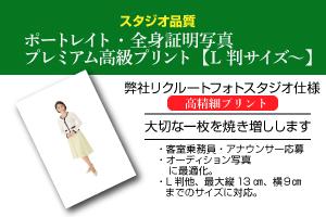 ポートレイト・全身証明写真プレミアム高級プリント【L判サイズ~】