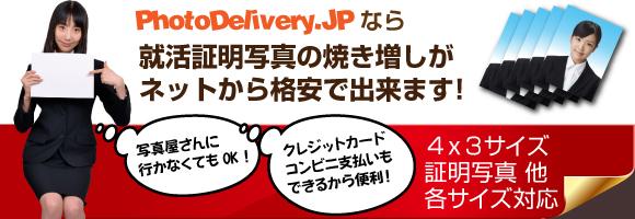 PhotoDelivery.JPなら就活証明写真の焼き増しがネットから格安で出来ます!