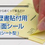 履歴書貼付用両面シール(シート型)