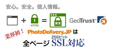 安心。安全。個人情報。PhotoDelivery.JPは全ページSSL対応