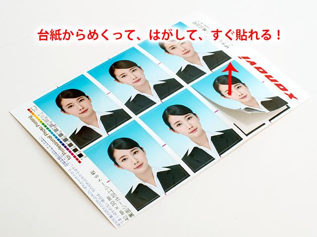 学校証明写真、就職証明写真向け!台紙からめくってはがしてすぐ貼れる!
