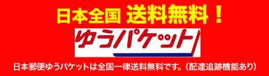 証明写真焼き増し送料日本全国無料