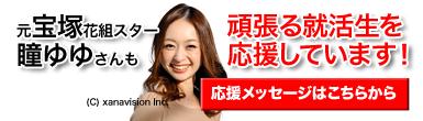 元宝塚花組瞳ゆゆさんも頑張る就活生を応援しています!